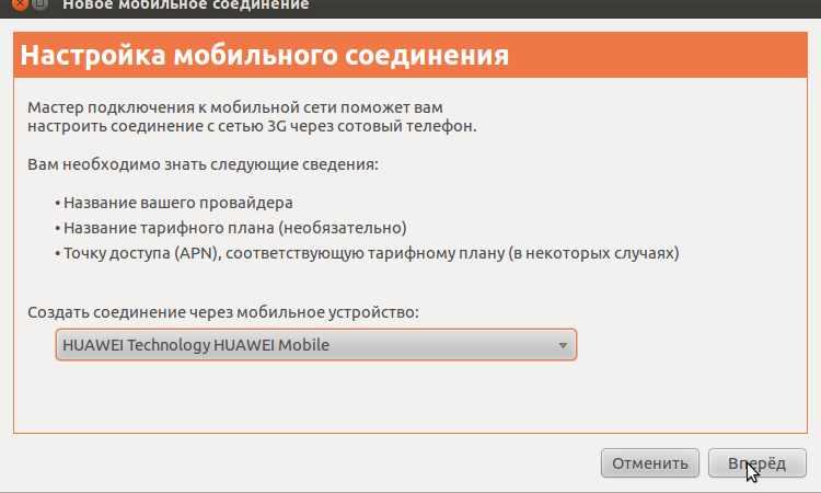Настраиваем 3g модем e352 ( мегафон) в ubuntu версии выше 1104